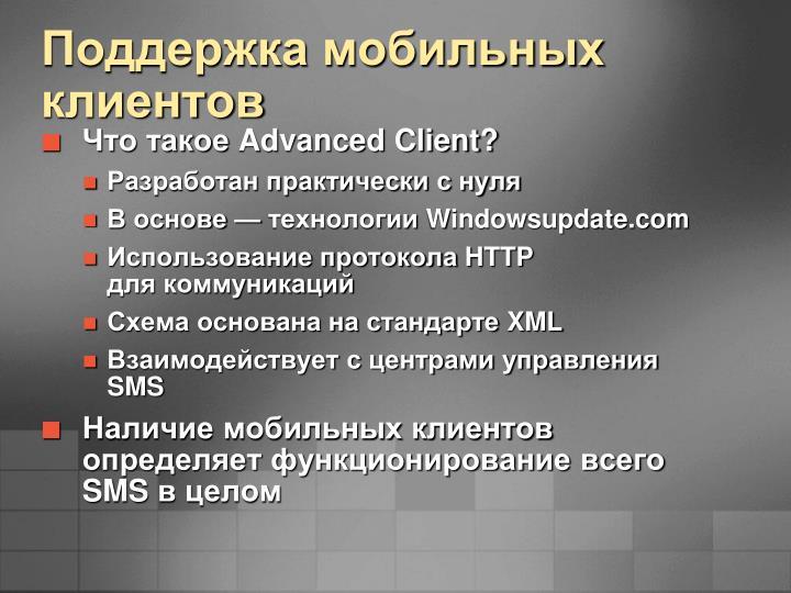 Поддержка мобильных клиентов
