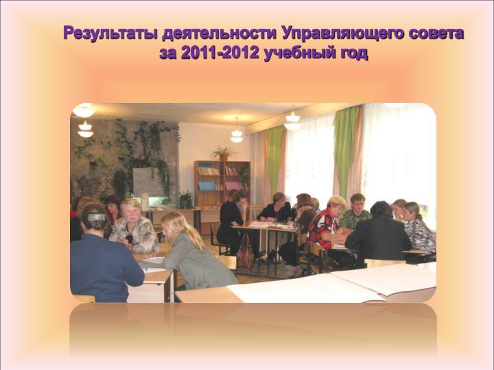 Результаты деятельности Управляющего совета за 2011-2012 учебный год