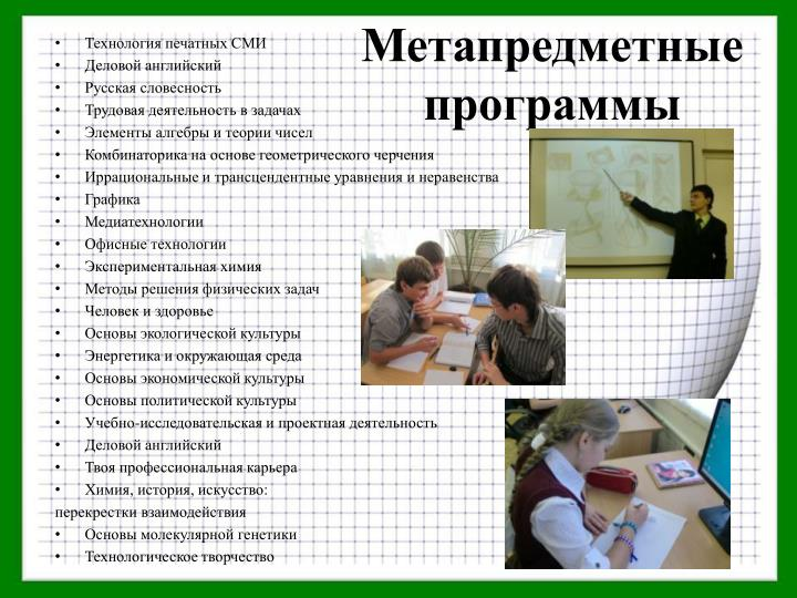 Метапредметные программы