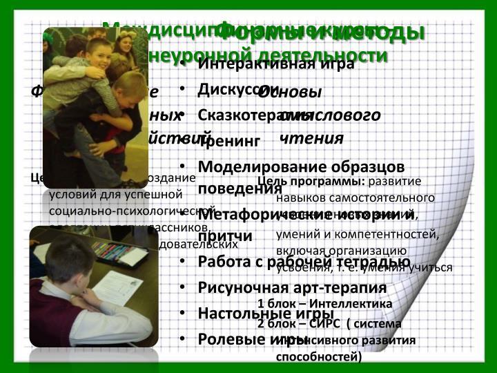 Междисциплинарные курсы –