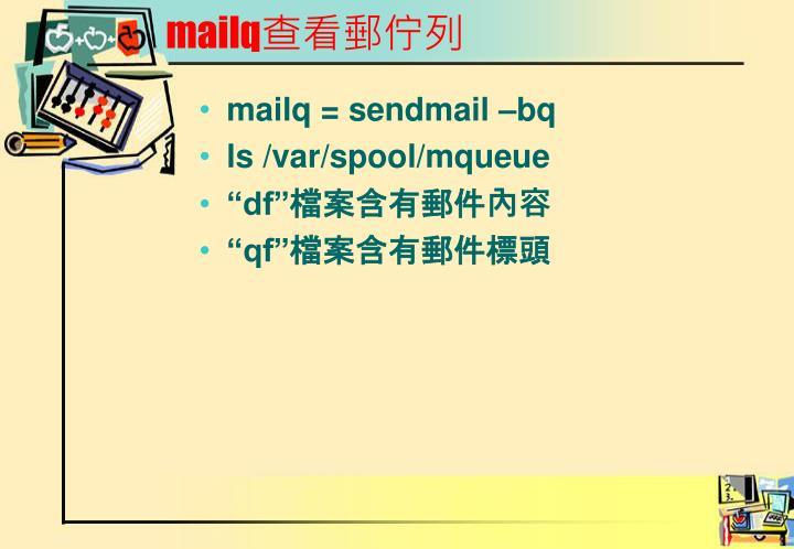 mailq