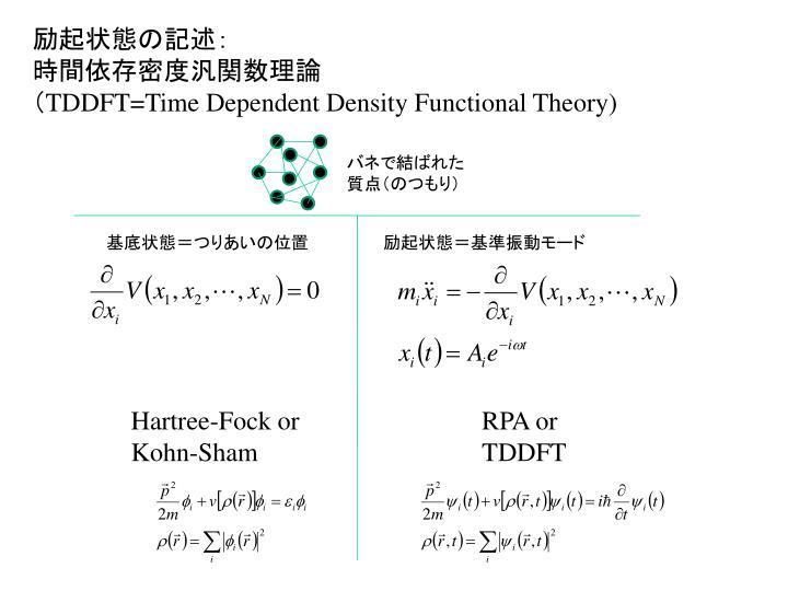 PPT - 密度汎関数理論の基礎と原...