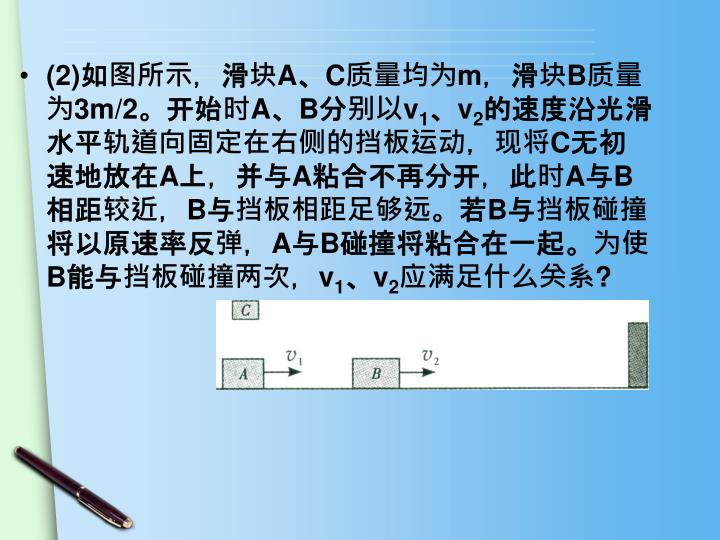 (2)如图所示,滑块A、C质量均为m,滑块B质量为