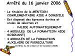 arr t du 16 janvier 2006