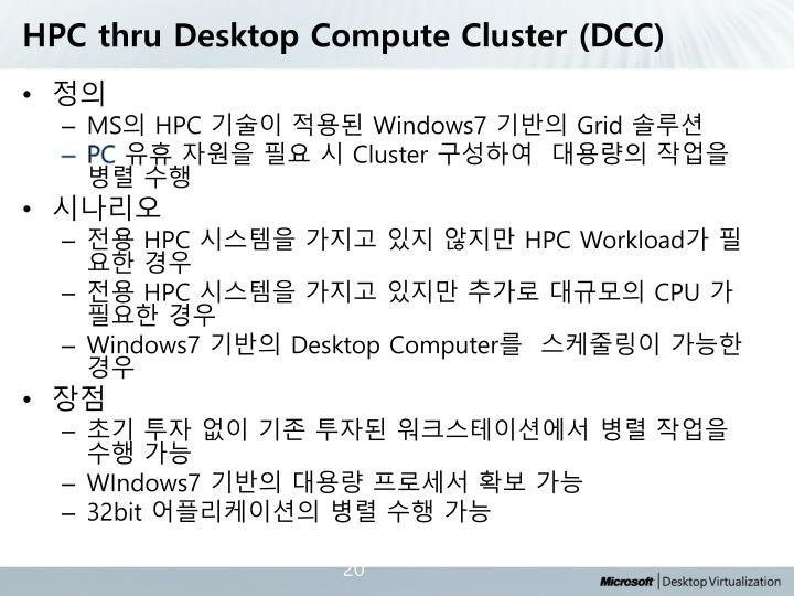 HPC thru Desktop Compute Cluster (DCC)