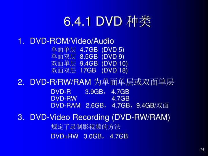 6.4.1 DVD