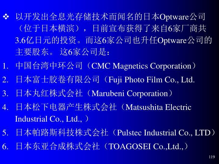 以开发出全息光存储技术而闻名的日本