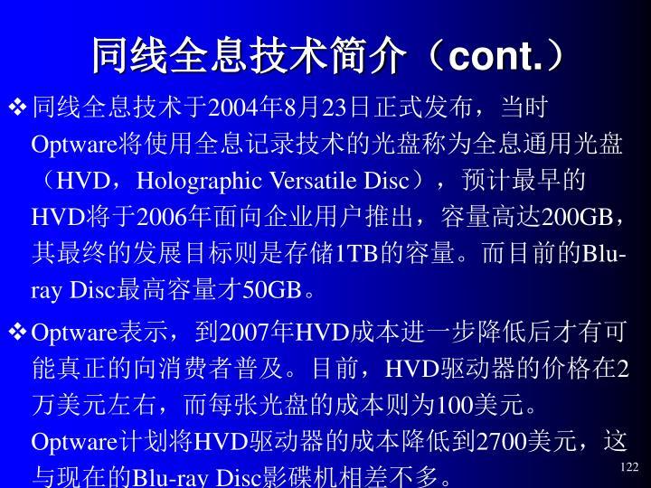 同线全息技术简介(