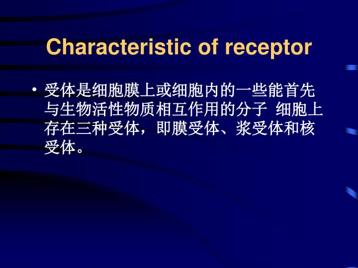 Characteristic of receptor