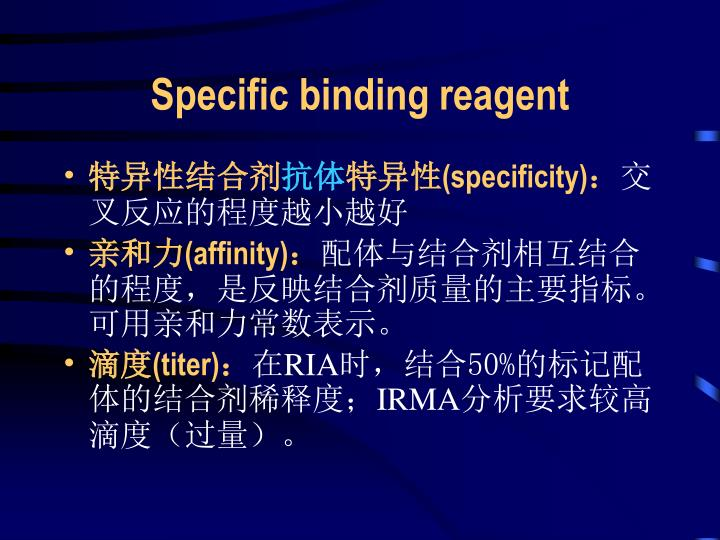 Specific binding reagent