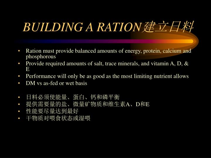 BUILDING A RATION