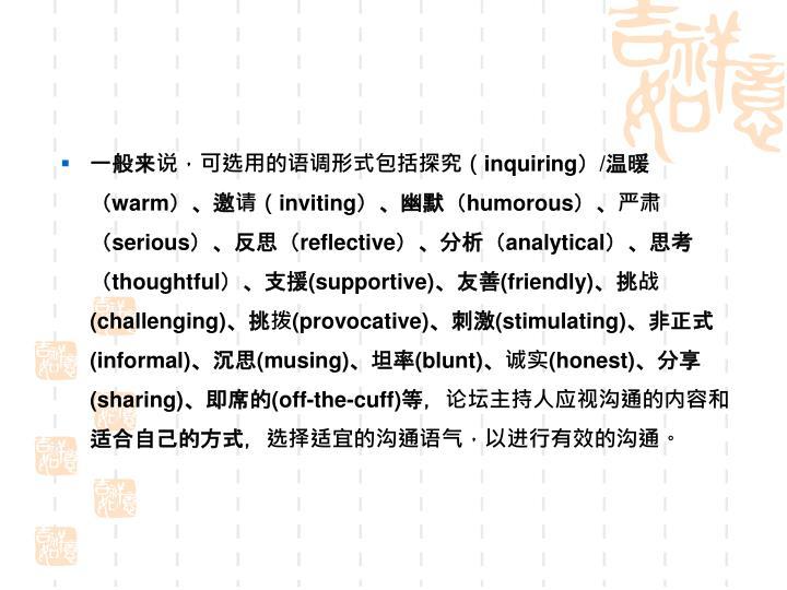 一般来说,可选用的语调形式包括探究(