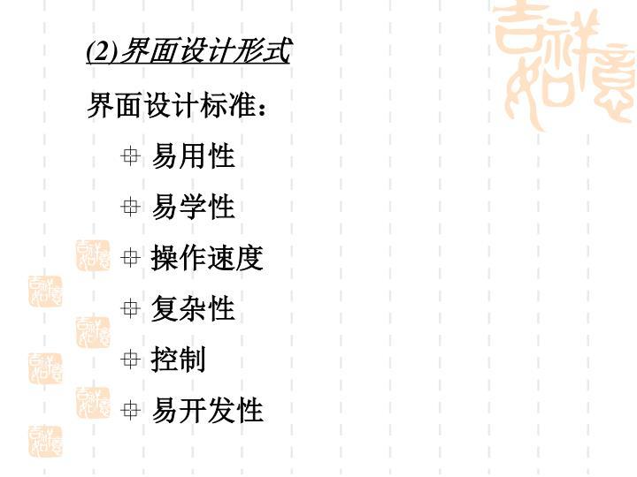 (2)界面设计形式