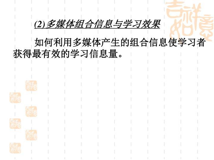 (2)多媒体组合信息与学习效果