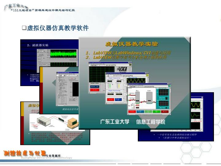 虚拟仪器仿真教学软件