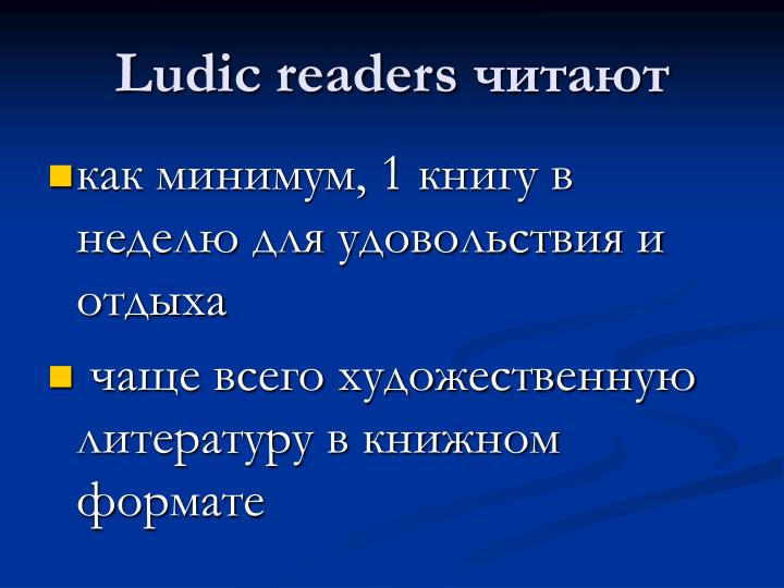 Ludic readers