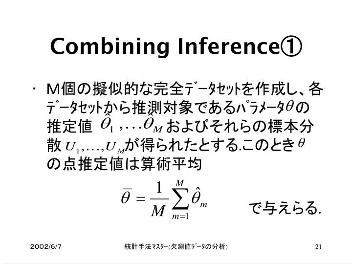Combining Inference①