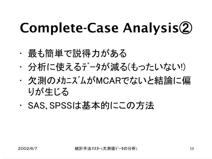 Complete-Case Analysis②
