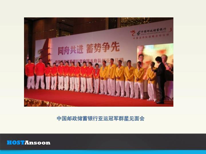 中国邮政储蓄银行亚运冠军群星见面会