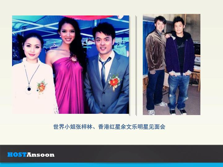 世界小姐张梓林、香港红星余文乐明星见面会