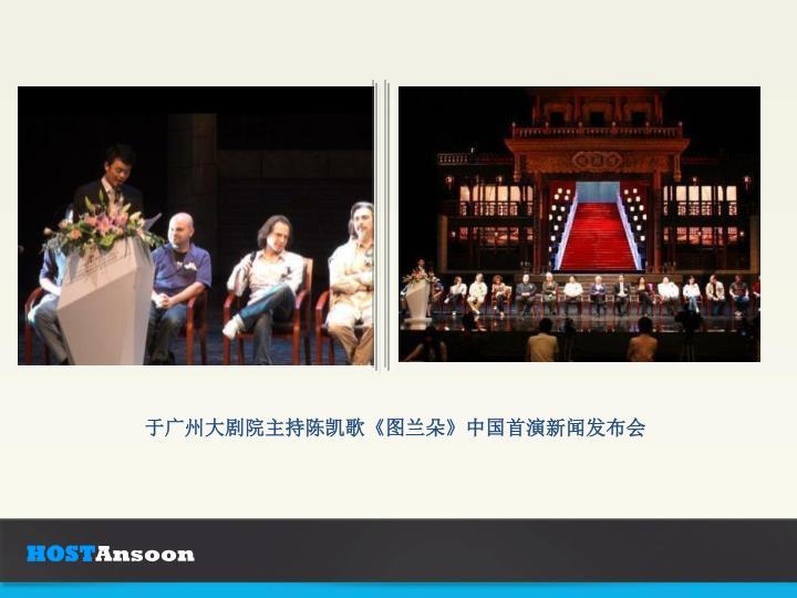 于广州大剧院主持陈凯歌