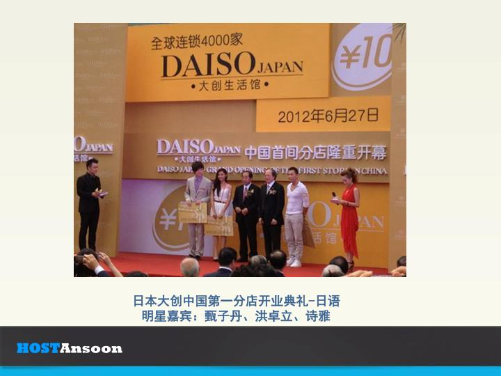 日本大创中国第一分店开业典礼
