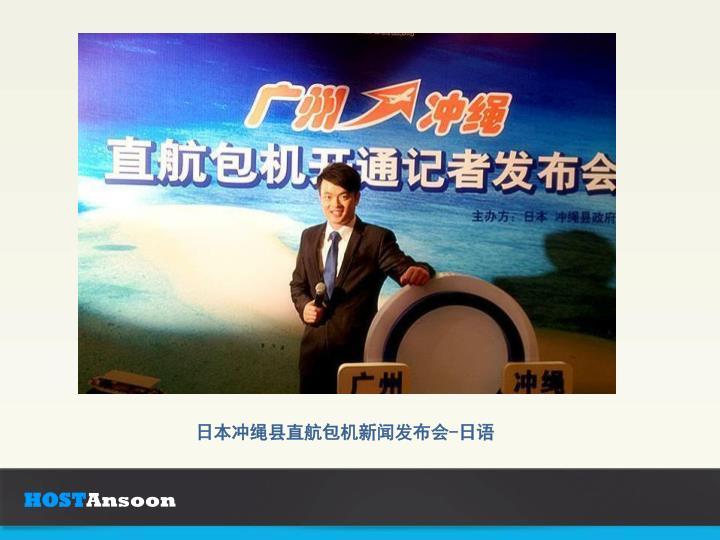 日本冲绳县直航包机新闻发布会