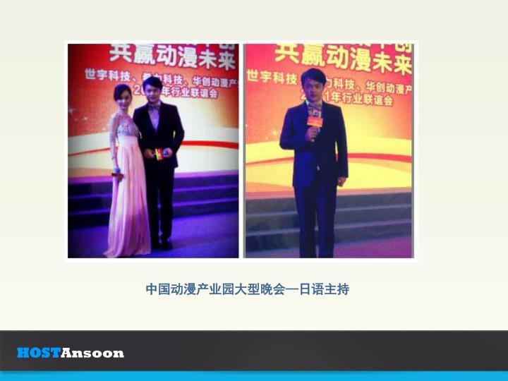 中国动漫产业园大型晚会