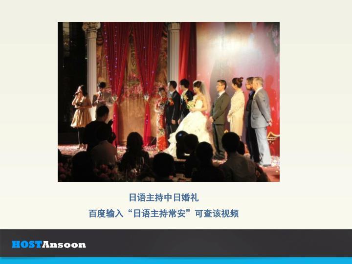 日语主持中日婚礼