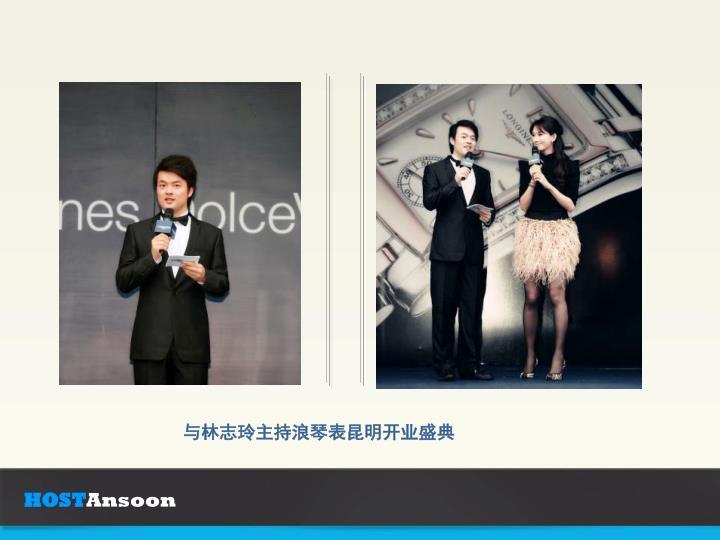 与林志玲主持浪琴表昆明开业盛典