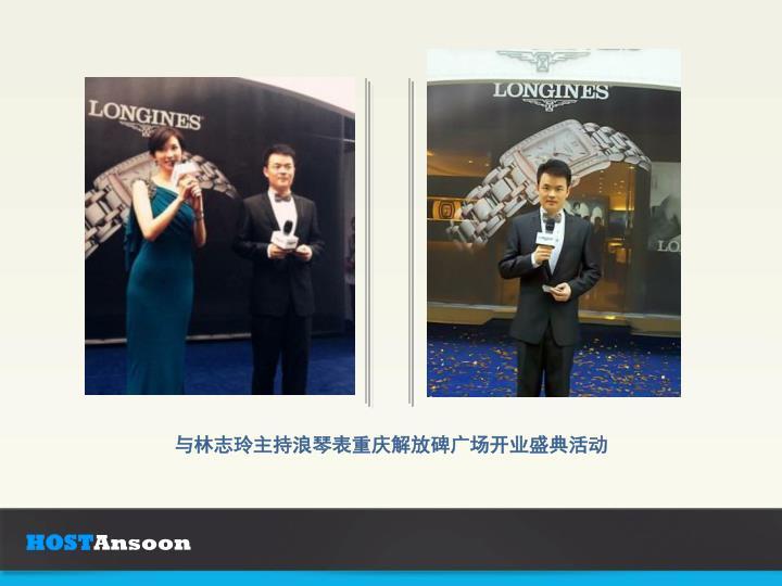 与林志玲主持浪琴表重庆解放碑广场开业盛典活动