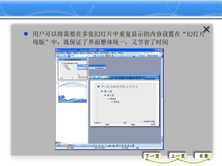 """用户可以将需要在多张幻灯片中重复显示的内容设置在""""幻灯片母版""""中,既保证了界面整体统一,又节省了时间"""