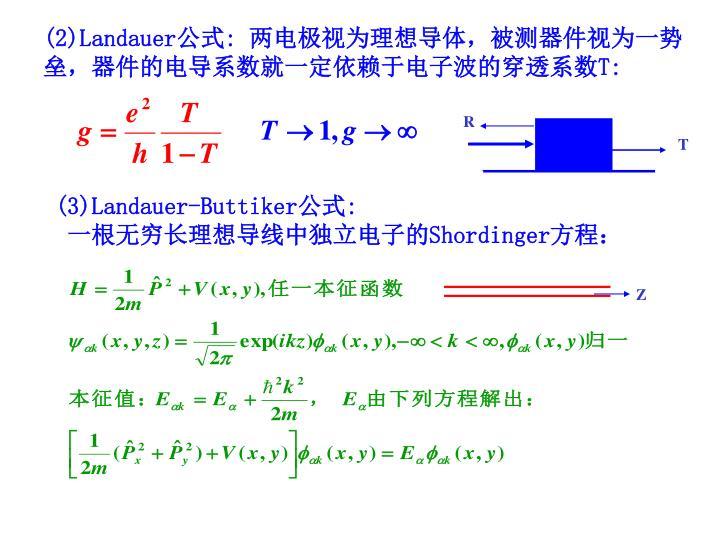 (2)Landauer