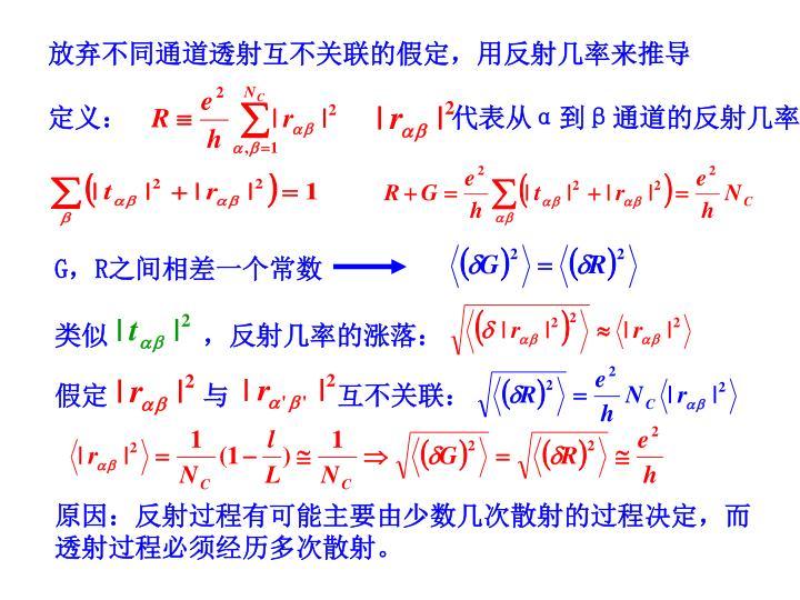 放弃不同通道透射互不关联的假定,用反射几率来推导