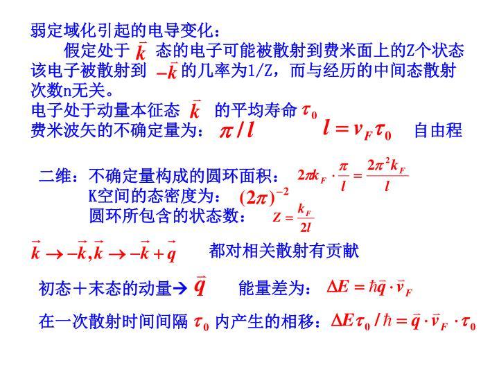 弱定域化引起的电导变化: