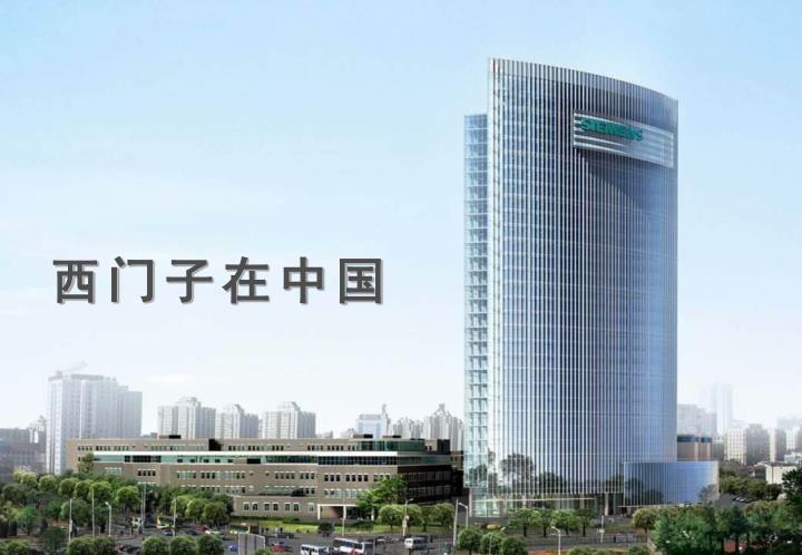 西 门 子 在 中 国