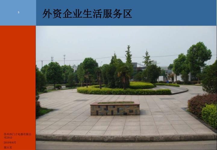 外资企业生活服务区