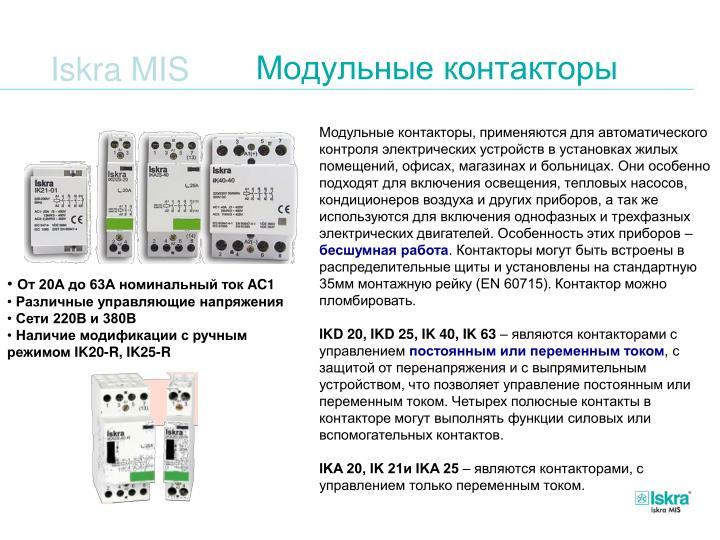 Модульные контакторы