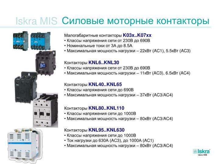 Силовые моторные контакторы
