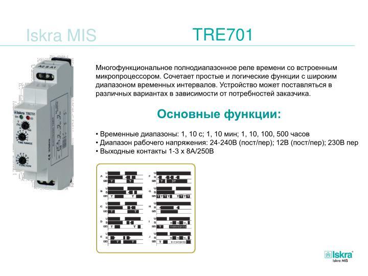 TRE701