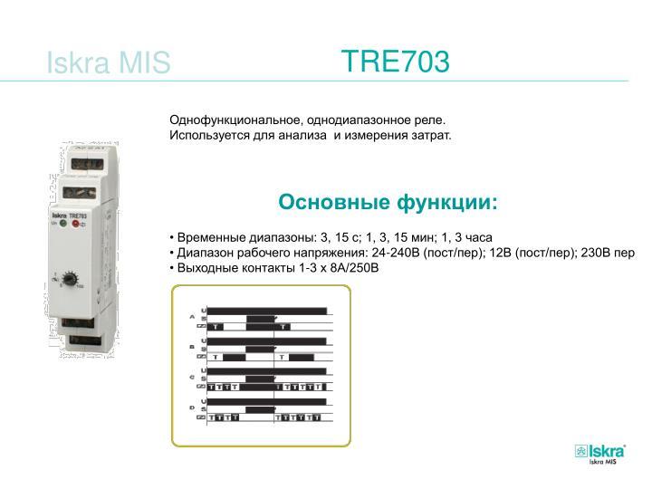 TRE703