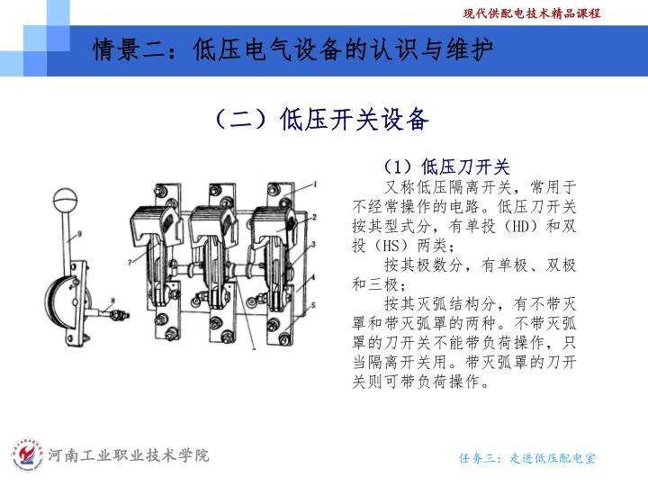 情景二:低压电气设备的认识与维护