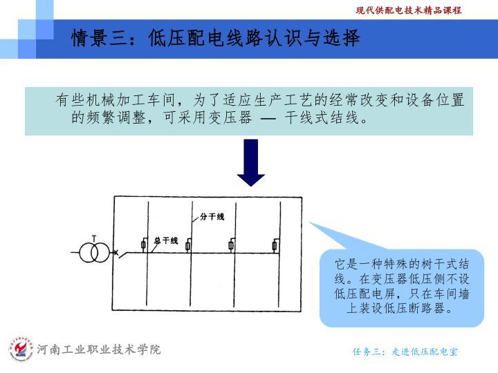 有些机械加工车间,为了适应生产工艺的经常改变和设备位置的频繁调整,可采用变压器
