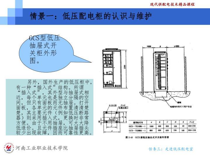 """另外,国外生产的低压柜中,有一种""""插入式""""结构。所谓""""插入式"""",其外型与抽屉式相近,每个单元也是独立分隔的空间,但只有面板而无抽屉。打开面板,各单元的元件布置清清楚楚,其主要元件(例如低压断路器)则采用插入式,更换时非常方便。由于不用抽屉,可大大降低造价。且元件插座比抽屉插头较少出现故障,因而可靠性更高。"""