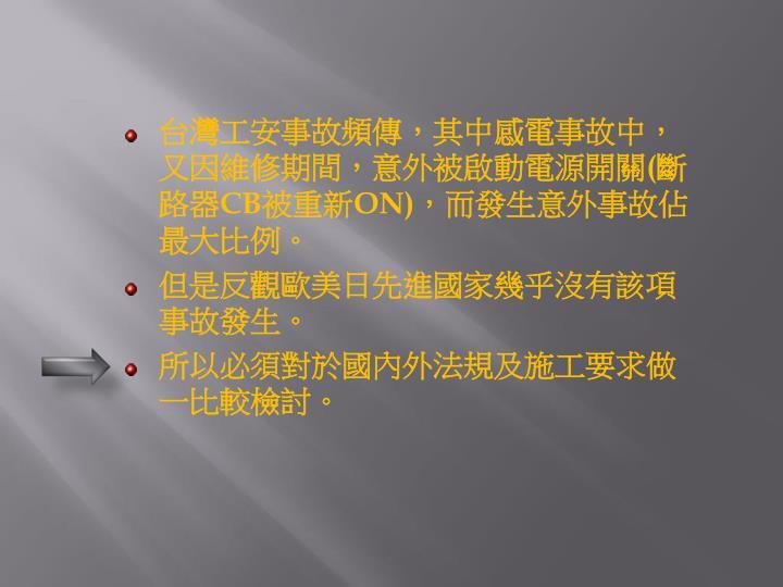 台灣工安事故頻傳,其中感電事故中,又因維修期間,意外被啟動電源開關