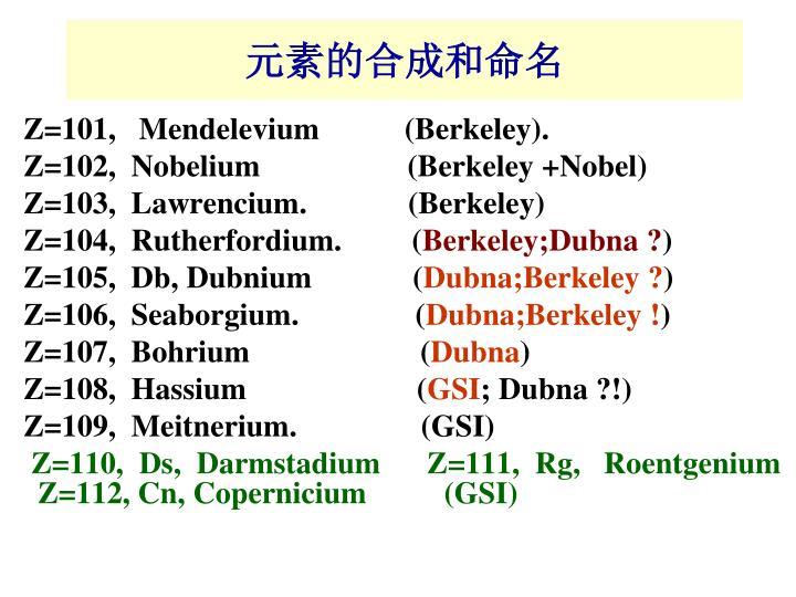 元素的合成和命名