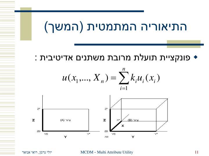 התיאוריה המתמטית (המשך)