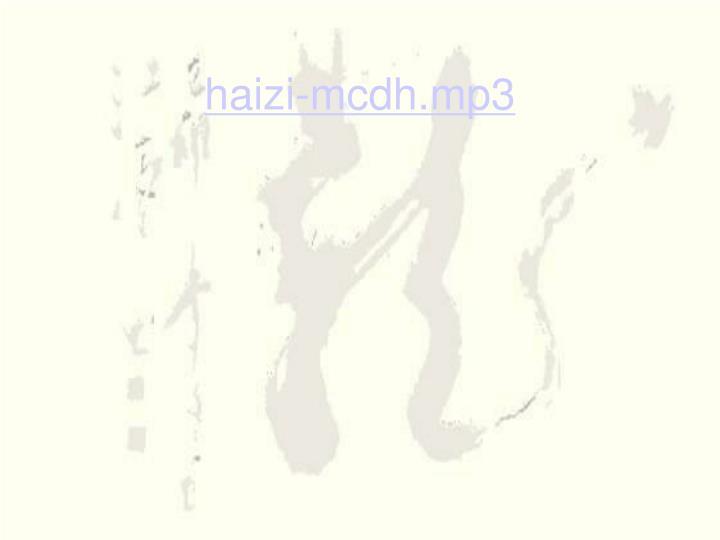 Haizi mcdh mp3