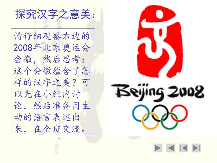 探究汉字之意美: