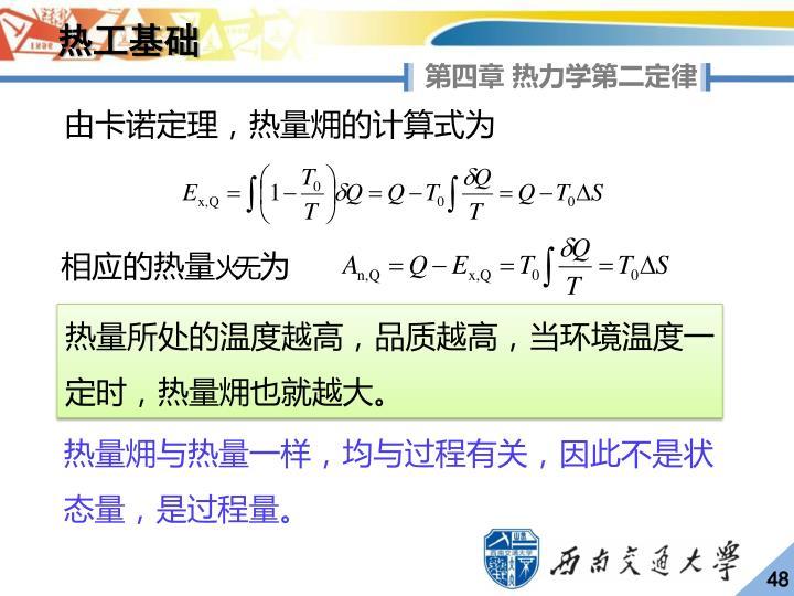 由卡诺定理,热量㶲的计算式为